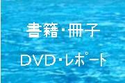 書籍・冊子・DVD