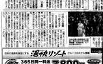 行政向け冊子の配布記事(中日新聞)