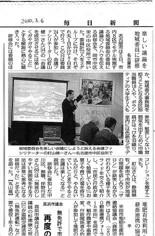 地域委員研修写真 毎日新聞3.jpg