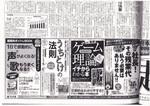 うちとけの法則 日経記事1.jpg