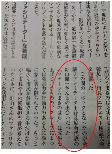 ガバナンスの記事201308拡大.jpg