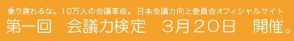 会議力検定TOP50.jpg