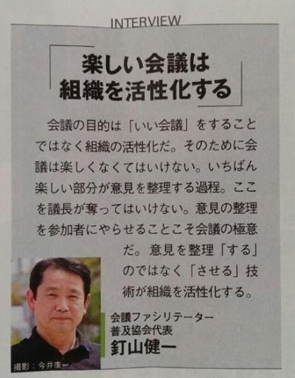 東洋経済201306インタビュー.jpg