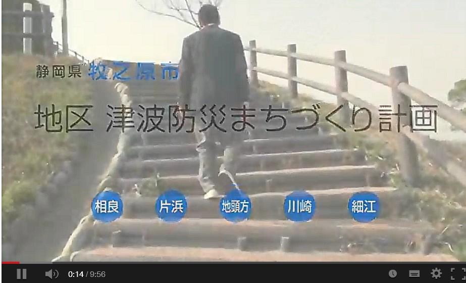 津波防災まちづくり計画策定.jpg