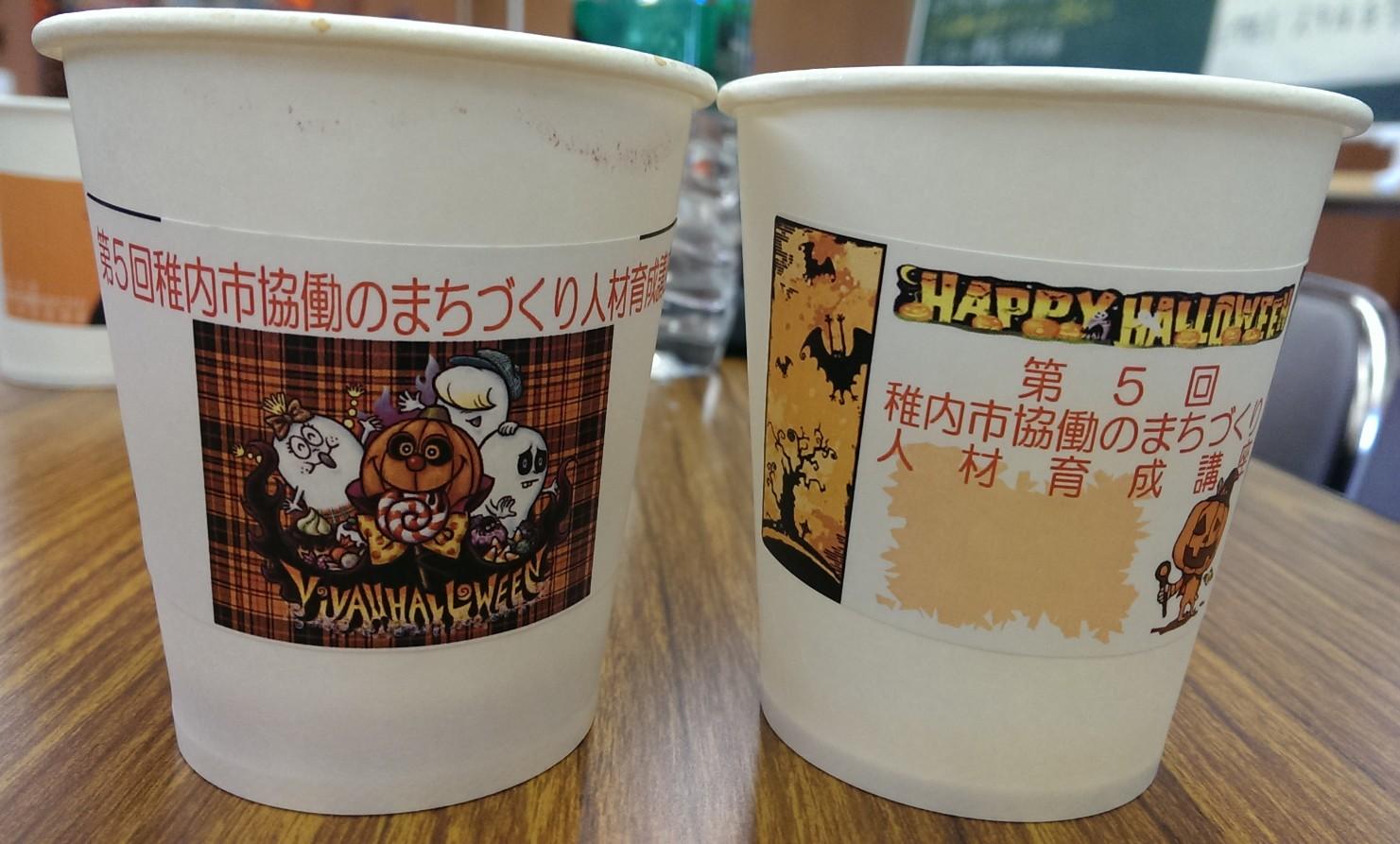 稚内の研修の飲み物のコップ.jpg