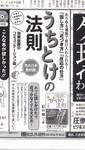 うちとけの法則 日経記事2.jpg